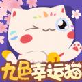 九色幸运猫赚钱福利版v1.0 手机版
