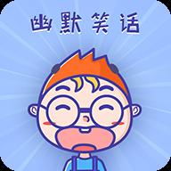 幽默笑话集锦APP经典搞笑版v1.3.9 稳定版