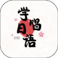 学唱日语免费版v90200923.1 最新版