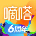 十一嘀嗒出行六周年省钱版v8.10.5 稳定版
