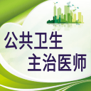 公共卫生主治医师题库最新版v1.1.4 完整版