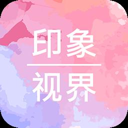 印象视界免费版v1.0.6 安卓版
