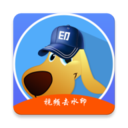 水印狗完美会员破解至尊版v1.0.7 清爽版