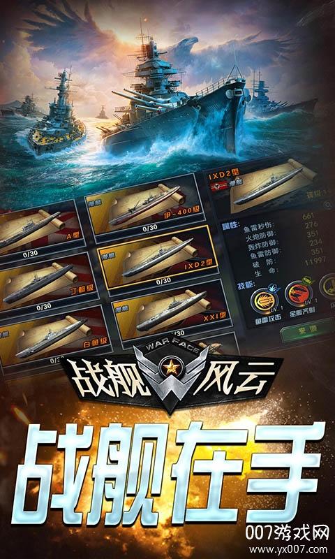 战舰风云送648充值版v1.0 礼包兑换码版