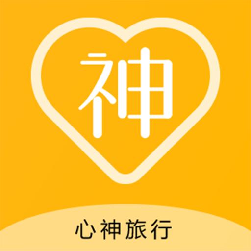 心神旅行路线定制版v1.0.0 稳定版
