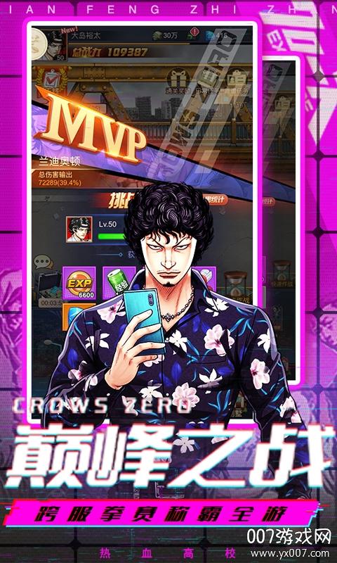 乱斗之王无限钻石版v1.0 热血高校版
