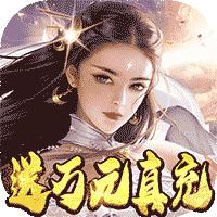 仙境苍穹送万元真充版v1.0 礼包码版
