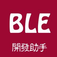BLE开发助手低功耗版v1.0.0 手机版