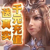 魔剑奇兵送千元充值版v1.0 礼包版