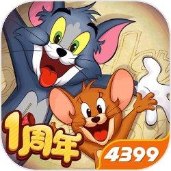 猫和老鼠国庆礼包兑换码版v7.0.1 特别版