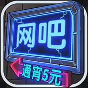 网吧模拟器中文版v1.0.7 苹果版v1.0.7 苹果版