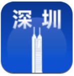 深圳旅游指南app优质行程版v1.0最新版