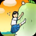 大根的小姐姐安卓单机版v1.0.2 免费版