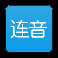 连音手机录歌工具v3.3 安卓版