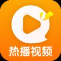 热播视频app赚钱福利版v4.0.7 手机版