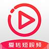 爱转短视频高收益版v1.0.0 红包版