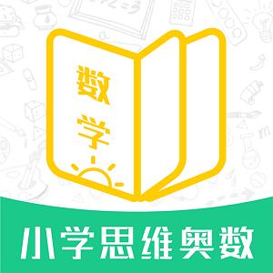 2021小学思维奥数最新版v1.2.1 破解v1.2.1 破解版那