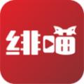 绯喵挨app线上交友版v1.2.0 手机版