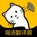 猫语翻译大全免费版v1.1 安卓版