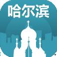 哈尔滨旅游指南国庆版v1.0 最新版
