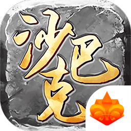 沙巴克江湖�鸶�髌姘�v3.77 最新版
