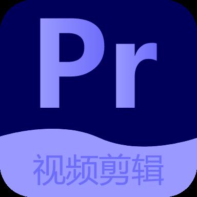 PR视频剪辑教程手机版v1.1.0 免费版