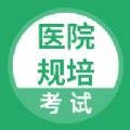 医院规培考试题库最新版v1.0.0 免费版