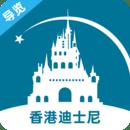 香港迪士尼旅游国庆版v3.3.6 攻略版