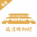 故宫旅游国庆版v3.3.7 指南版