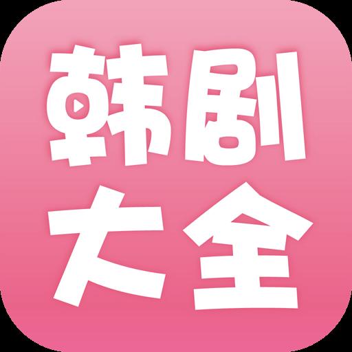韩剧大全免费版v1.7.1 最新版