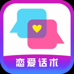 妙语千寻恋爱免费版v1.0 免费版