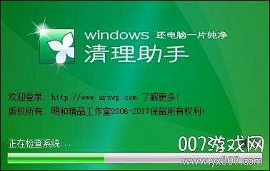 Windows清理助手电脑版v1.0.3免费版
