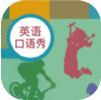 初中英语口语秀教材同步版v1.0.5 安卓版