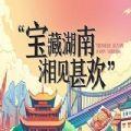 2020宝藏湖南湘见甚欢官方客户端v11.26.5.10 稳定版