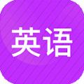 小学英语同步辅导app外研版v2.12 免费版