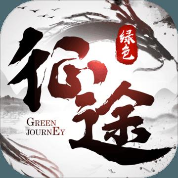 绿色征途一键升级主线日常脚本2020v1.0 最新版