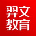 羿文教育学习服务平台v1.5.0 最新版