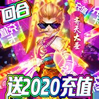 梦幻仙道送2020充值v1.0 哪吒版