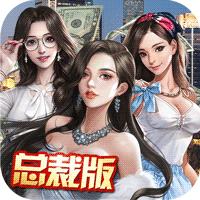 心动女生赵小野无限钻石版v1.0 送千元充值版