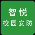 智悦校园安防安全管理版v1.0 最新版