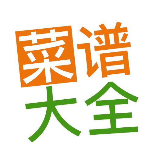 佳肴菜谱大全appv3.5.8 安卓版
