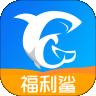 福利鲨皮肤兑换版v1.0.0 首发版