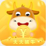 天天抓牛游戏经营红包版v1.0 稳定版