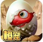 疯狂恐龙橙宠免费版v1.0.0最新版