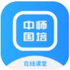 中师国培名师在线教学平台官方版v1.0.1 安卓版