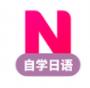 日语自学习真人对话版v1.2.3最新版