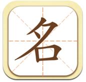 取名大师起名分析专业版v9.2 最新版