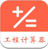 建工程计算器几何计算版v1.1最新版
