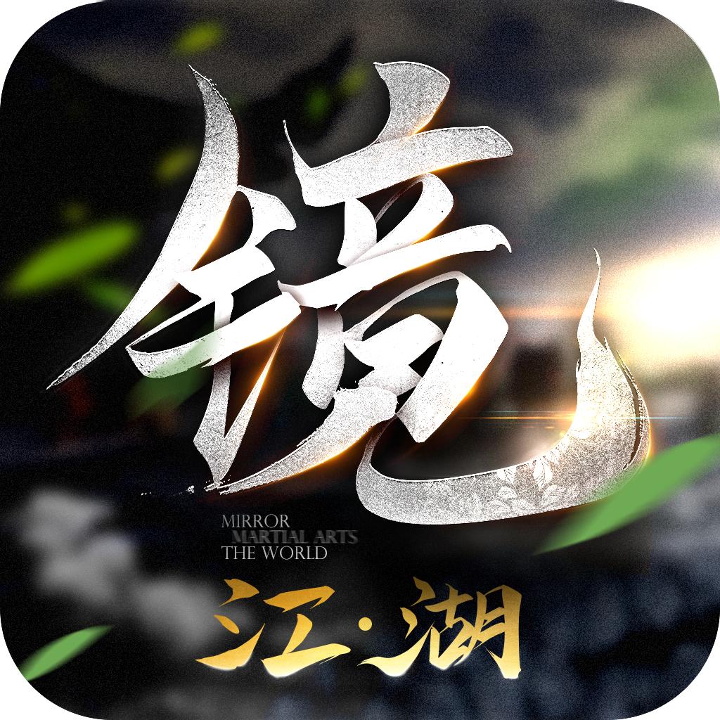 镜江湖红包分享版v1.9.5 更新版