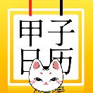 甲子日历运势预测版v4.0.4最新版